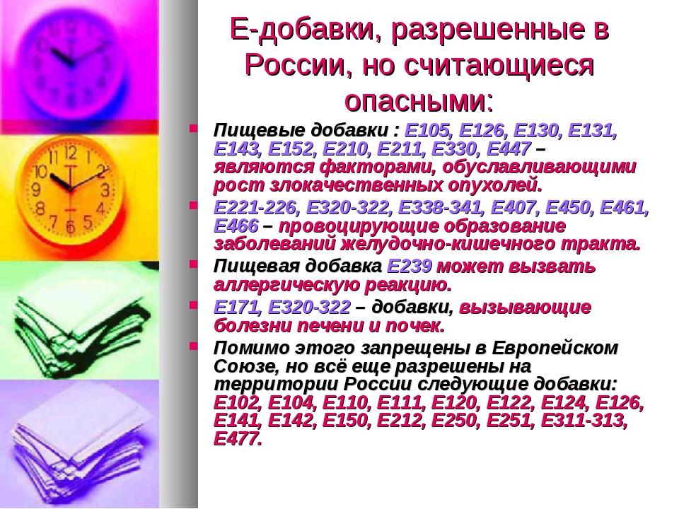 Е-добавки, разрешенные в России, но считающиеся опасными: Пищевые добавки : Е...