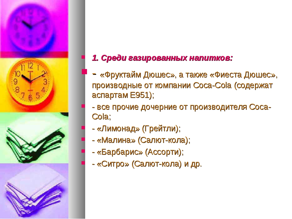 1. Среди газированных напитков: - «Фруктайм Дюшес», а также «Фиеста Дюшес», п...