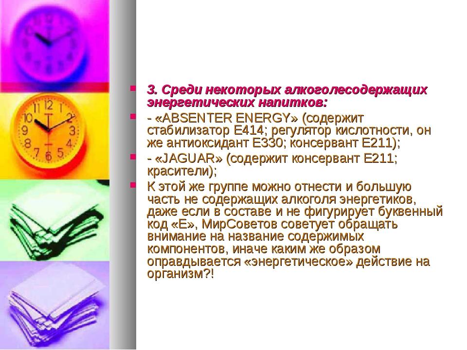 3. Среди некоторых алкоголесодержащих энергетических напитков: - «ABSENTER EN...