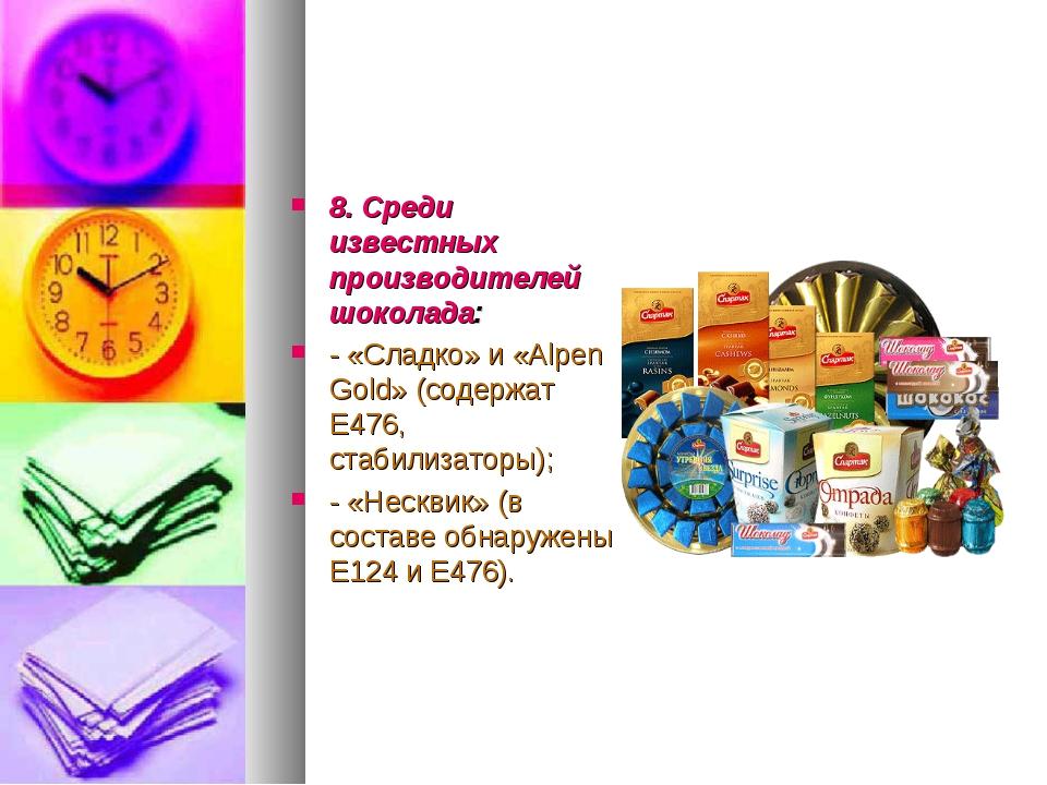 8. Среди известных производителей шоколада: - «Сладко» и «Alpen Gold» (содерж...