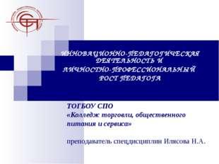ТОГБОУ СПО «Колледж торговли, общественного питания и сервиса» преподаватель