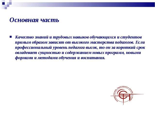 Основная часть Качество знаний и трудовых навыков обучающихся и студентов пря...