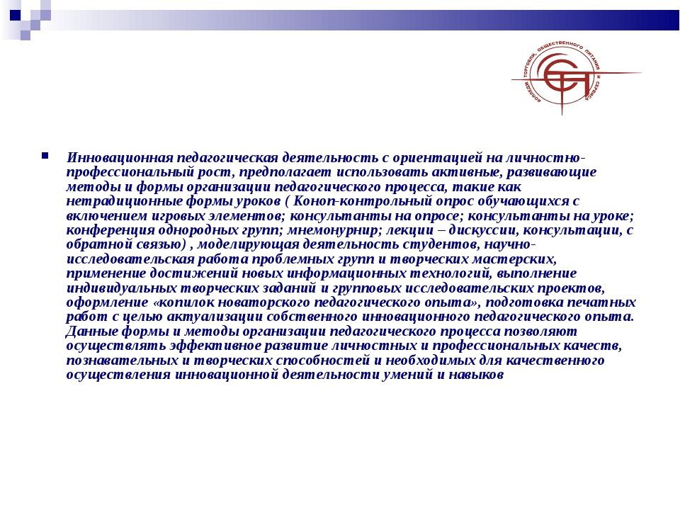 Инновационная педагогическая деятельность с ориентацией на личностно-професси...