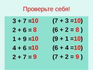 Проверьте себя! 3 + 7 = 2 + 6 = 1 + 9 = 4 + 6 = 2 + 7 = (7 + 3 =10) (6 + 2 =