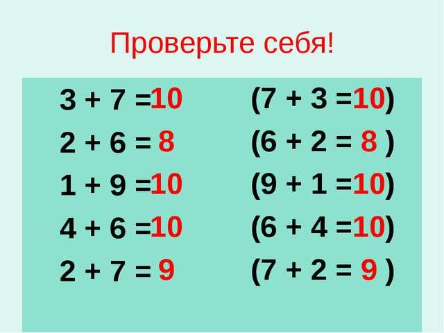 Проверьте себя! 3 + 7 = 2 + 6 = 1 + 9 = 4 + 6 = 2 + 7 = (7 + 3 =10) (6 + 2 =...