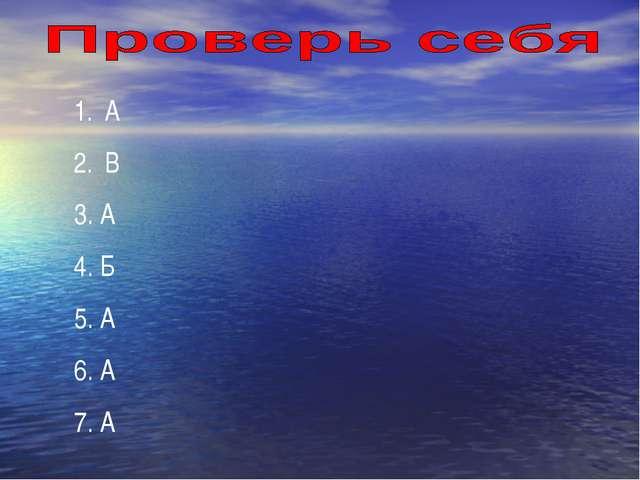А В 3. А 4. Б 5. А 6. А 7. А