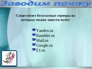 Yandex.ru Rambler.ru Mail.ru Google.ru E1.ru Существуют бесплатные серверы н