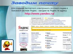 Для создания бесплатного электронного почтового ящика в поисковой системе Янд