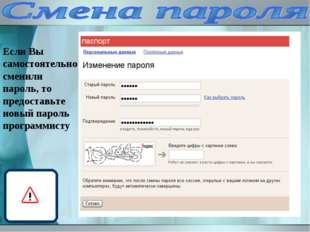 Если Вы самостоятельно сменили пароль, то предоставьте новый пароль программи
