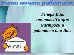 Теперь Ваш почтовый ящик настроен и работает для Вас.