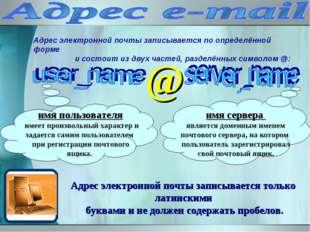 Адрес электронной почты записывается по определённой форме и состоит из двух