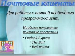 Наиболее популярные почтовые программы Outlook Express The Bat! Веб-почта Для