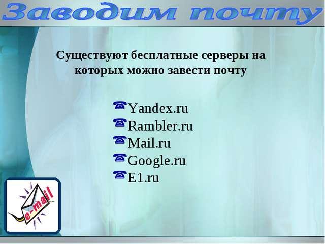 Yandex.ru Rambler.ru Mail.ru Google.ru E1.ru Существуют бесплатные серверы н...