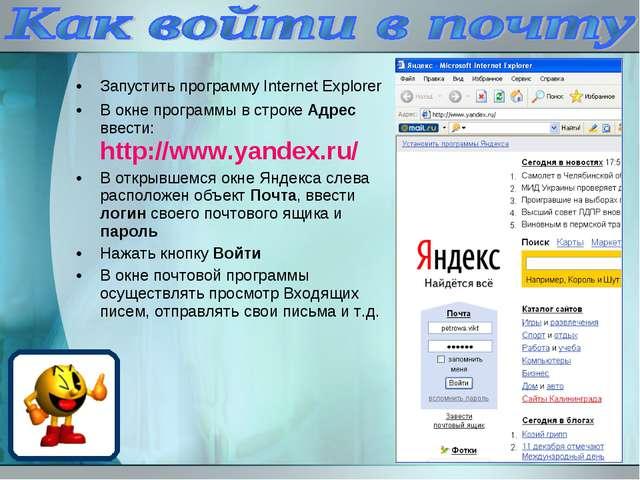 Запустить программу Internet Explorer В окне программы в строке Адрес ввести:...