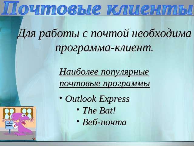 Наиболее популярные почтовые программы Outlook Express The Bat! Веб-почта Для...