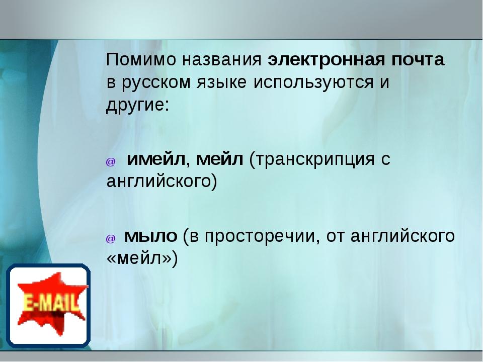 Помимо названия электронная почта в русском языке используются и другие: @ им...