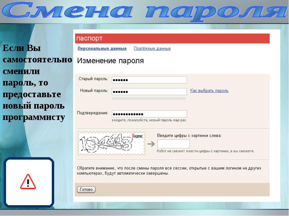 Если Вы самостоятельно сменили пароль, то предоставьте новый пароль программи...