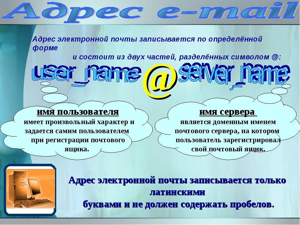 Адрес электронной почты записывается по определённой форме и состоит из двух...