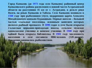 Город Камызяк (до 1973 года село Камызяк) районный центр Камызякского района
