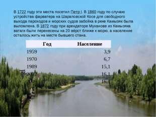В 1722 году эти места посетил Петр I. В 1860 году по случаю устройства фарват