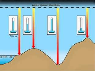На каждые 100 м подъёма давление снижается на 10 мм рт.ст.