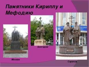 Памятники Кириллу и Мефодию Болгария Саратов Москва