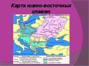 Карта южно-восточных славян