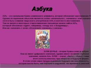 Азбука АЗЪ – это начальная буква славянского алфавита, которая обозначает мес