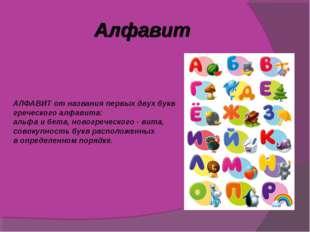 Алфавит АЛФАВИТ от названия первых двух букв греческого алфавита: альфа и бет