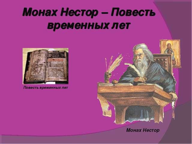 Монах Нестор – Повесть временных лет Повесть временных лет Монах Нестор