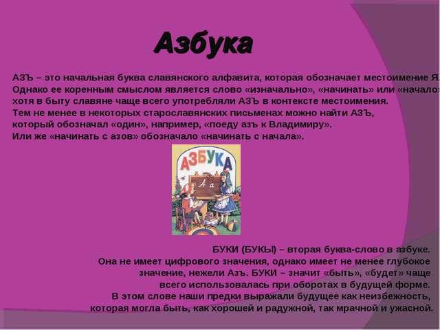 Азбука АЗЪ – это начальная буква славянского алфавита, которая обозначает мес...
