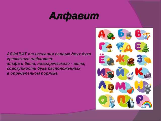 Алфавит АЛФАВИТ от названия первых двух букв греческого алфавита: альфа и бет...