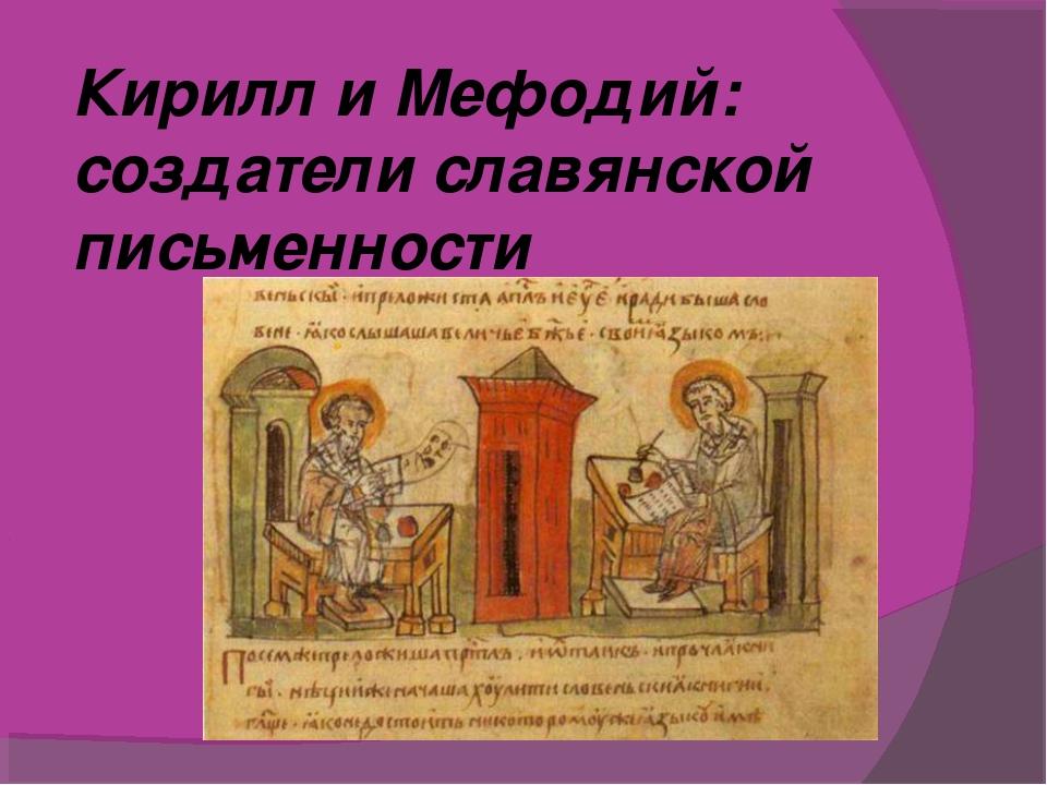 Кирилл и Мефодий: создатели славянской письменности