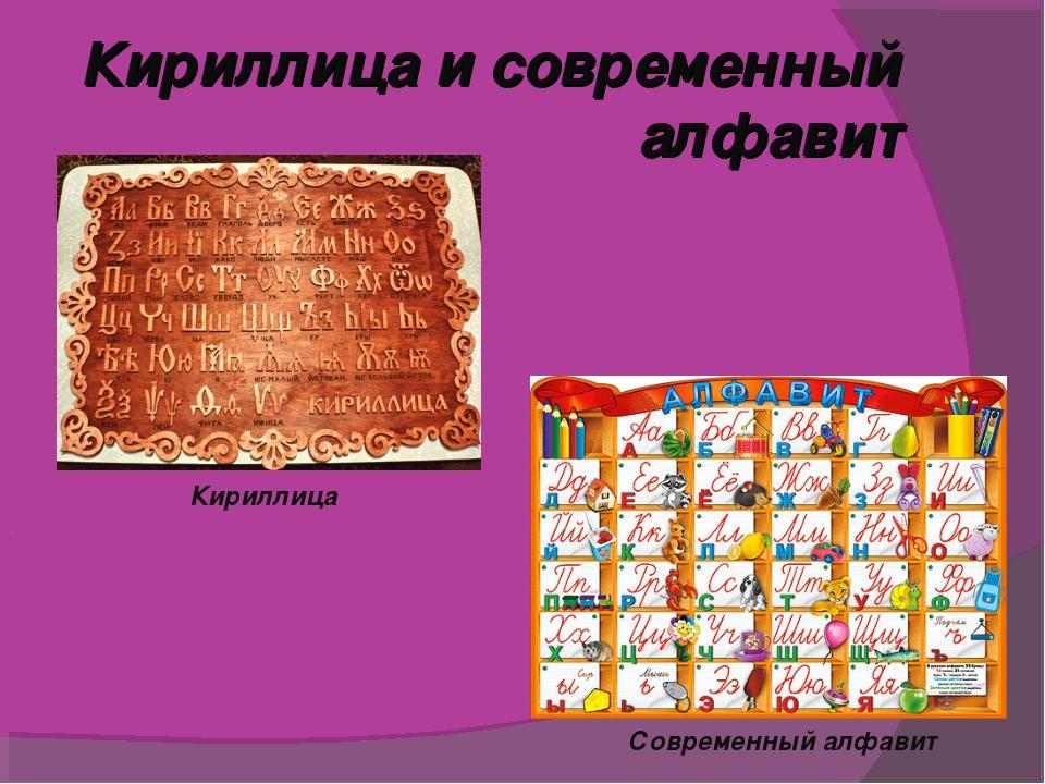 Кириллица и современный алфавит Кириллица Современный алфавит