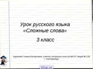 Урок русского языка «Сложные слова» 3 класс 900igr.net Зырянова Галина Валер