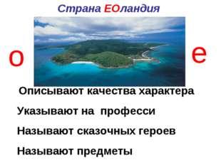 Страна ЕОландия о е Описывают качества характера Указывают на професси Haзыва