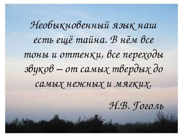 Необыкновенный язык наш есть ещё тайна. В нём все тоны и оттенки, все переход...