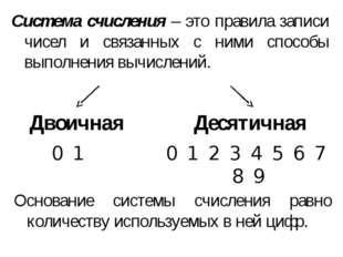 Система счисления – это правила записи чисел и связанных с ними способы выпол