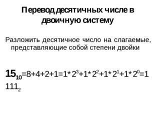 Разложить десятичное число на слагаемые, представляющие собой степени двойки