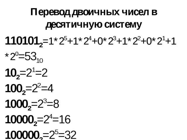 Перевод двоичных чисел в десятичную систему 102=21=2 1002=22=4 10002=23=8 100...