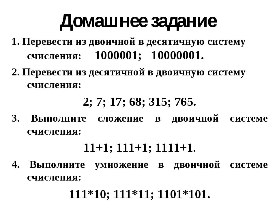 Домашнее задание 1. Перевести из двоичной в десятичную систему счисления: 100...