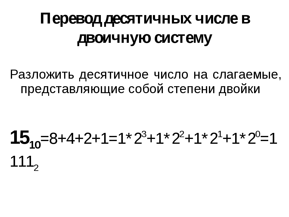 Разложить десятичное число на слагаемые, представляющие собой степени двойки...