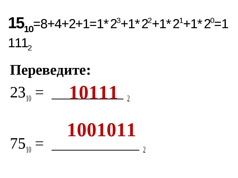 Переведите: 2310 = _________ 2 7510 = ___________ 2 1510=8+4+2+1=1*23+1*22+1*...