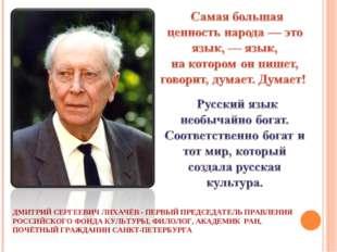 ДМИТРИЙ СЕРГЕЕВИЧ ЛИХАЧЁВ - ПЕРВЫЙ ПРЕДСЕДАТЕЛЬ ПРАВЛЕНИЯ РОССИЙСКОГО ФОНДА К