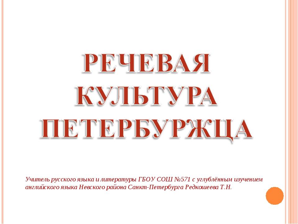 Учитель русского языка и литературы ГБОУ СОШ №571 с углублённым изучением анг...