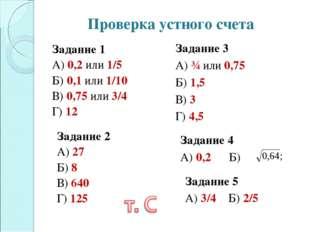 Проверка устного счета Задание 1 А) 0,2 или 1/5 Б) 0,1 или 1/10 В) 0,75 или 3