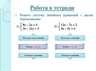 Работа в тетради Решите систему линейных уравнений с двумя переменными: