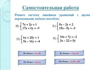 Самостоятельная работа Решите систему линейных уравнений с двумя переменными