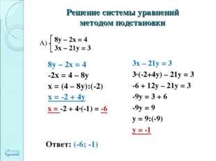 Решение системы уравнений методом подстановки 8у – 2х = 4 -2х = 4 – 8у х = (4