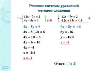 Решение системы уравнений методом сложения 4х – 5у = 6 4х – 5·(-2) = 6 4х + 1